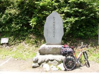 和田峠の石碑