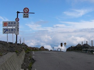 日本道路最高所
