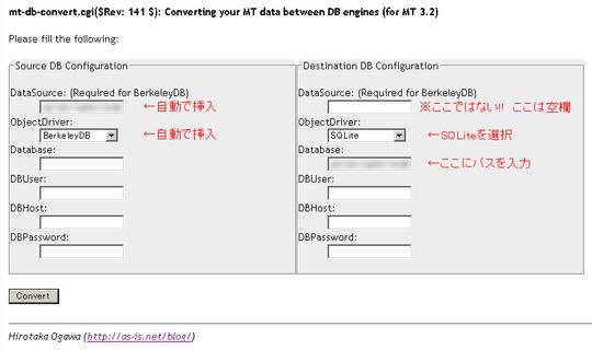mt-db-convert.cgiの入力画面