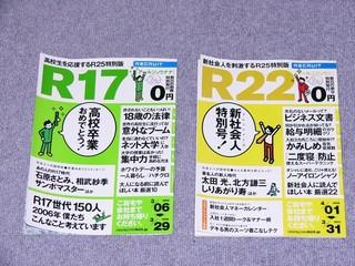 R17とR22