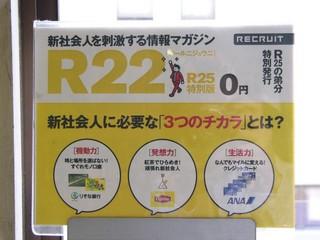 R22の札