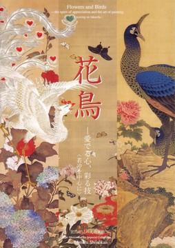 「花鳥-愛でる心、彩る技 <若冲を中心に>」のパンフレット